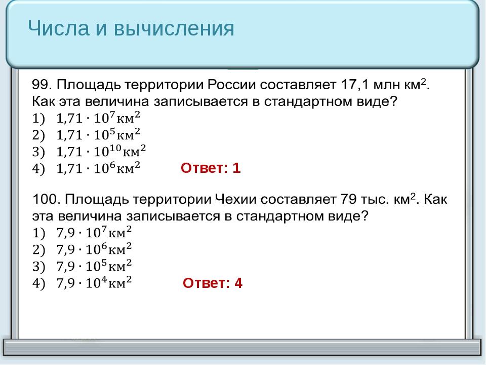 Числа и вычисления Ответ: 1 Ответ: 4
