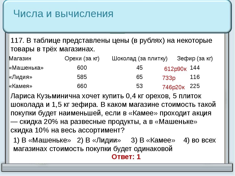 Числа и вычисления 117. В таблице представлены цены (в рублях) на некоторые т...