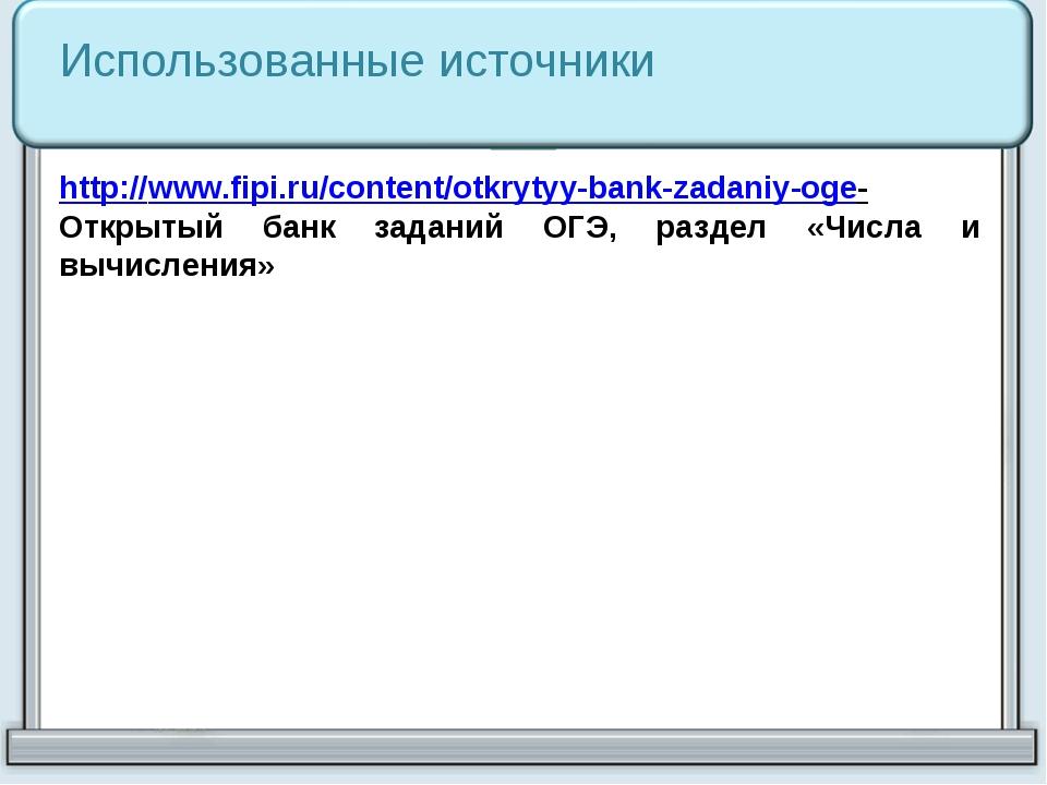 Использованные источники http://www.fipi.ru/content/otkrytyy-bank-zadaniy-oge...