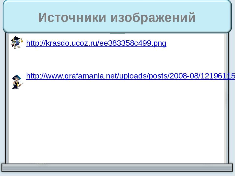Источники изображений http://krasdo.ucoz.ru/ee383358c499.png http://www.grafa...