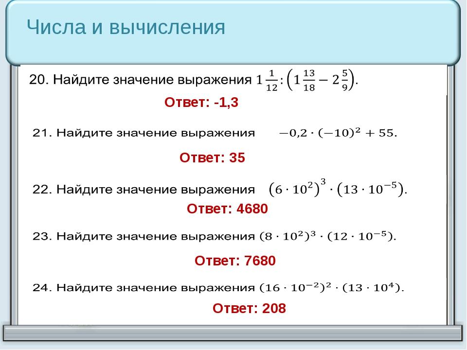 Числа и вычисления Ответ: -1,3 Ответ: 35 Ответ: 4680 Ответ: 7680 Ответ: 208
