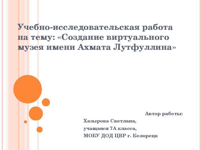 Учебно-исследовательская работа на тему: «Создание виртуального музея имени А...