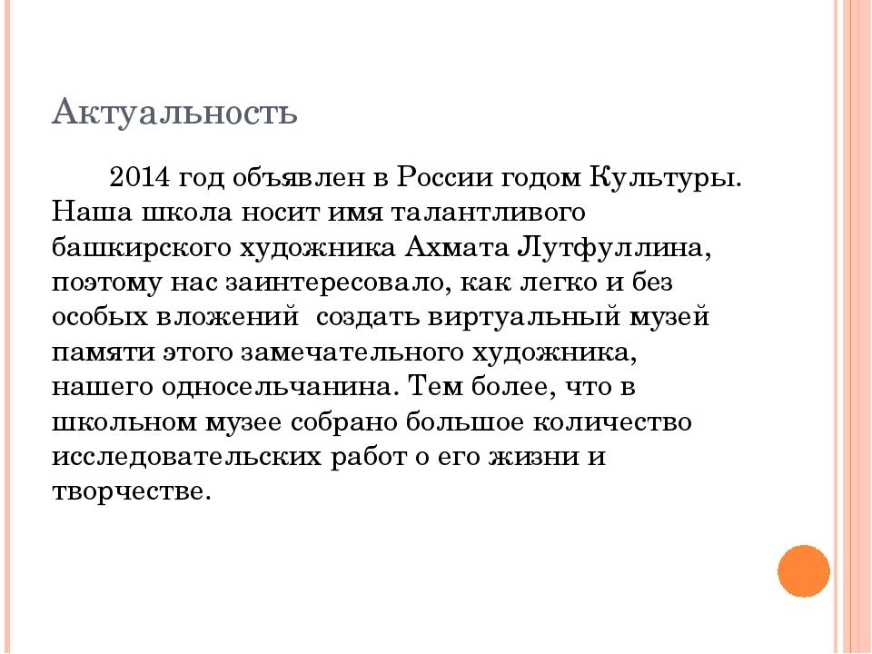 Актуальность 2014 год объявлен в России годом Культуры. Наша школа носит имя...