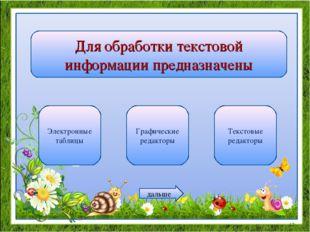 Для обработки текстовой информации предназначены Электронные таблицы Графичес