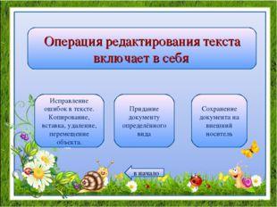 Операция редактирования текста включает в себя Исправление ошибок в тексте. К