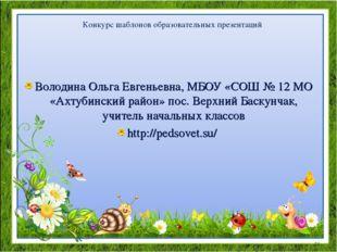 Володина Ольга Евгеньевна, МБОУ «СОШ № 12 МО «Ахтубинский район» пос. Верхни