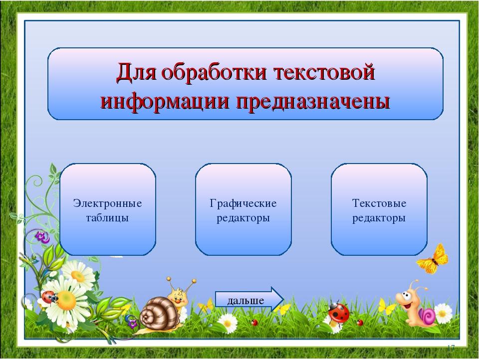 Для обработки текстовой информации предназначены Электронные таблицы Графичес...