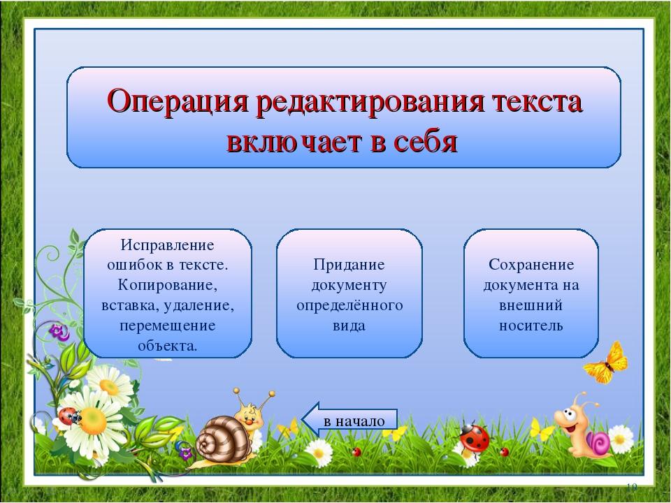 Операция редактирования текста включает в себя Исправление ошибок в тексте. К...