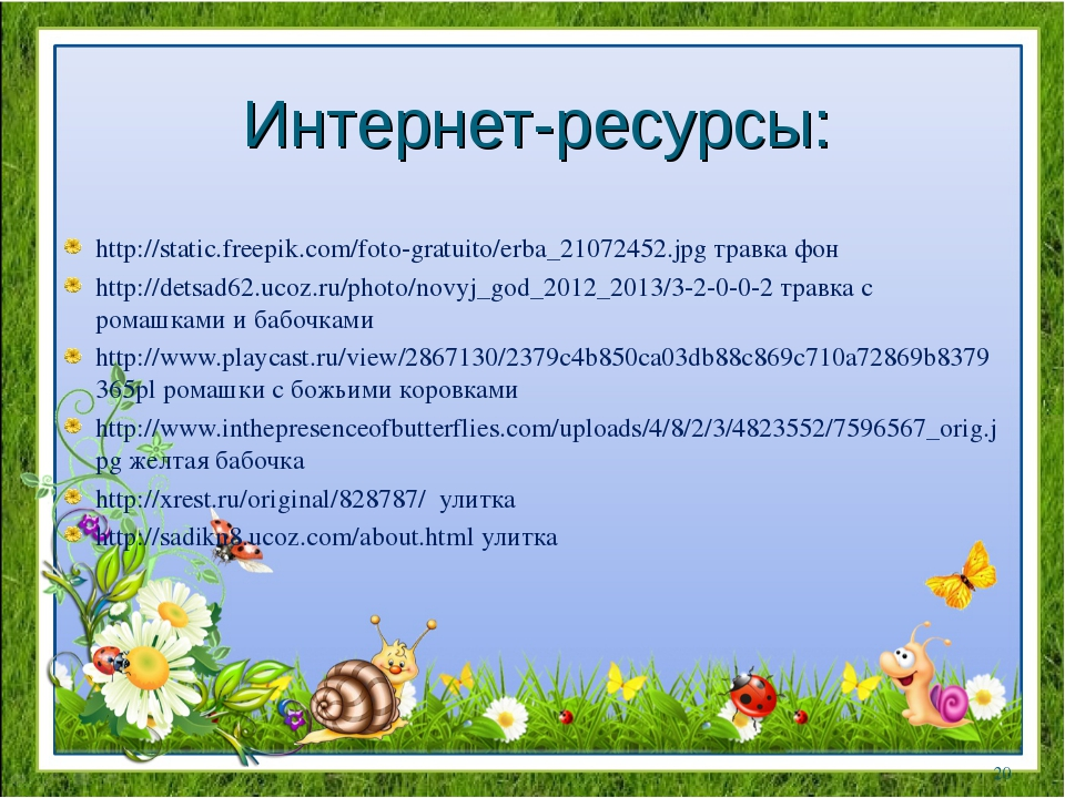 Интернет-ресурсы: http://static.freepik.com/foto-gratuito/erba_21072452.jpg т...