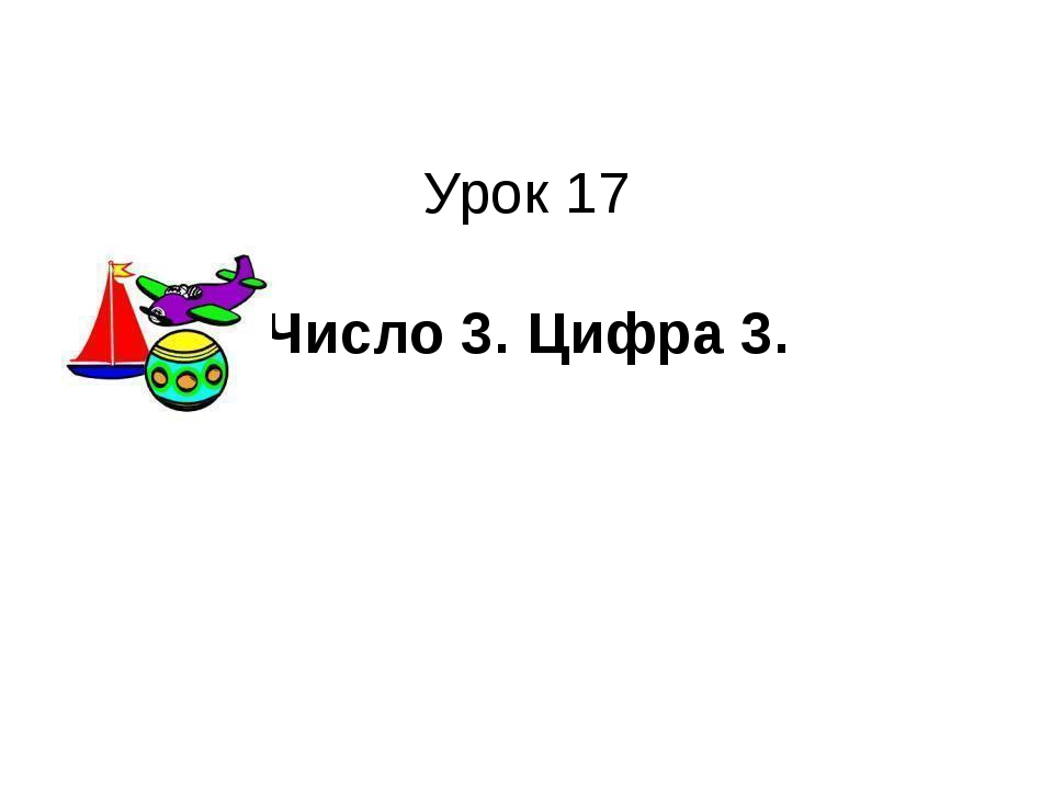 Урок 17 Число 3. Цифра 3.