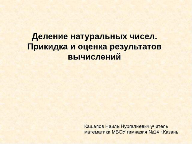 Деление натуральных чисел. Прикидка и оценка результатов вычислений Кашапов Н...