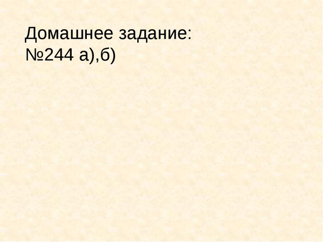 Домашнее задание: №244 а),б)