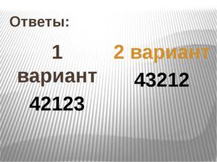 Ответы: 1 вариант 42123 2 вариант 43212