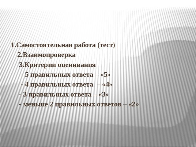 1.Самостоятельная работа (тест) 2.Взаимопроверка 3.Критерии оценивания - 5 п...