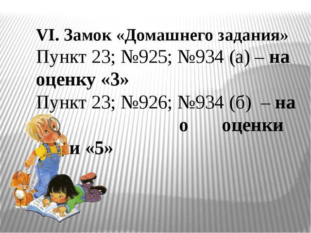 VI. Замок «Домашнего задания» Пункт 23; №925; №934 (а) – на оценку «3» Пункт...