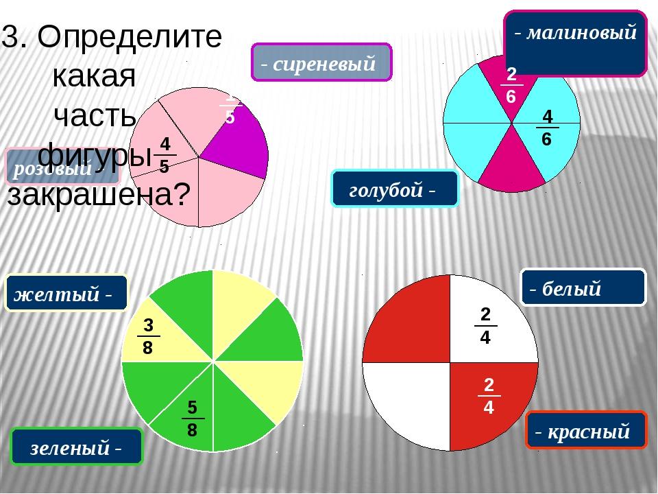 розовый - - сиреневый - малиновый голубой - - красный - белый желтый - зелены...