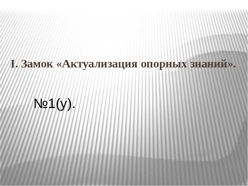 I. Замок «Актуализация опорных знаний». №1(у).