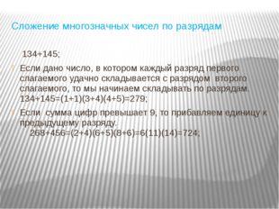 Сложение многозначных чисел по разрядам 134+145; Если дано число, в котором к