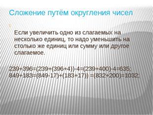 Сложение путём округления чисел Если увеличить одно из слагаемых на несколько