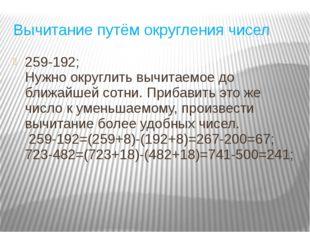 Вычитание путём округления чисел 259-192; Нужно округлить вычитаемое до ближа