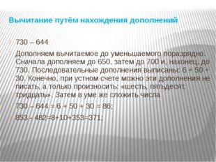 Вычитание путём нахождения дополнений 730 – 644 Дополняем вычитаемое до умень