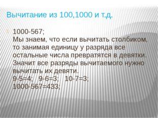 Вычитание из 100,1000 и т.д. 1000-567; Мы знаем, что если вычитать столбиком,