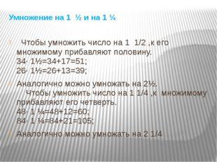 Умножение на 1 ½ и на 1 ¼ Чтобы умножить число на 1 1/2 ,к его множимому приб