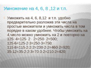 Умножение на 4, 6, 8 ,12 и т.п. Умножить на 4, 6, 8,12 и т.п. удобно предвари