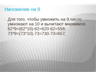 Умножение на 9 Для того, чтобы умножить на 9,число умножают на 10 и вычитают