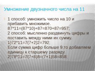 Умножение двузначного числа на 11 1 способ: умножить число на 10 и прибавить
