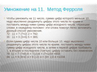 Умножение на 11. Метод Ферроля Чтобы умножить на 11 число, сумма цифр которог