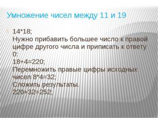 Умножение чисел между 11 и 19 14*18; Нужно прибавить большее число к правой ц
