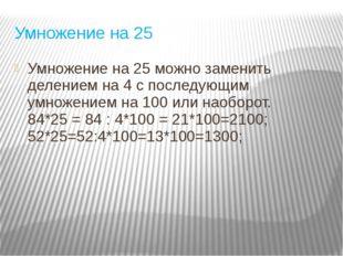 Умножение на 25 Умножение на 25 можно заменить делением на 4 с последующим ум