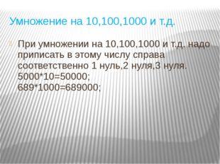 Умножение на 10,100,1000 и т.д. При умножении на 10,100,1000 и т.д. надо прип