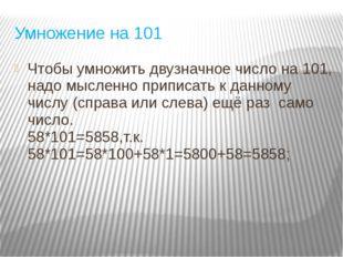 Умножение на 101 Чтобы умножить двузначное число на 101, надо мысленно припис