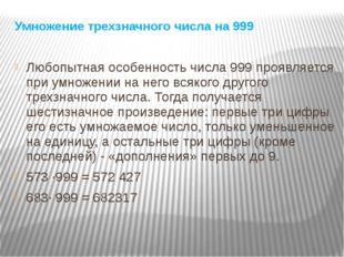 Умножение трехзначного числа на 999 Любопытная особенность числа 999 проявляе