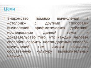 Цели Знакомство помимо вычислений в «столбик» с другими способами вычислений