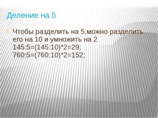 Деление на 5 Чтобы разделить на 5,можно разделить его на 10 и умножить на 2 1