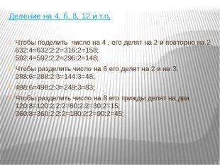 Деление на 4, 6, 8, 12 и т.п. Чтобы поделить число на 4 , его делят на 2 и по