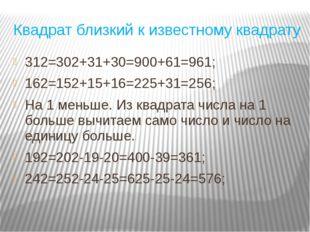 Квадрат близкий к известному квадрату 312=302+31+30=900+61=961; 162=152+15+16