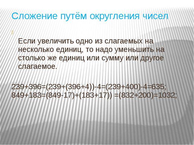 Сложение путём округления чисел Если увеличить одно из слагаемых на несколько...