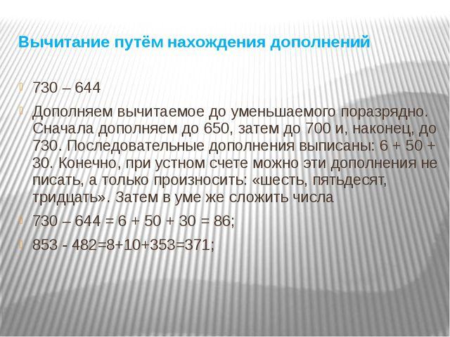 Вычитание путём нахождения дополнений 730 – 644 Дополняем вычитаемое до умень...