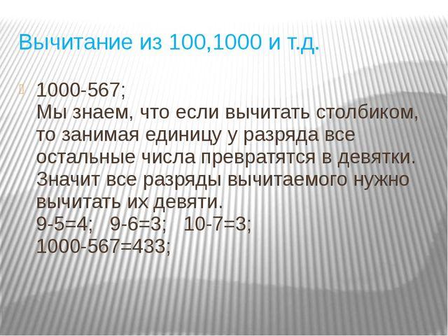 Вычитание из 100,1000 и т.д. 1000-567; Мы знаем, что если вычитать столбиком,...