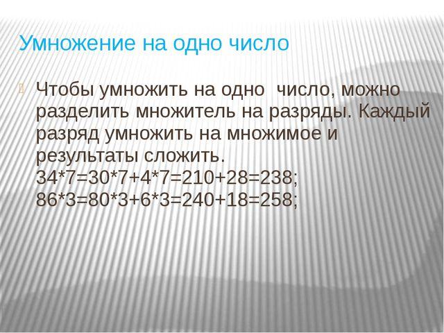 Умножение на одно число Чтобы умножить на одно число, можно разделить множите...