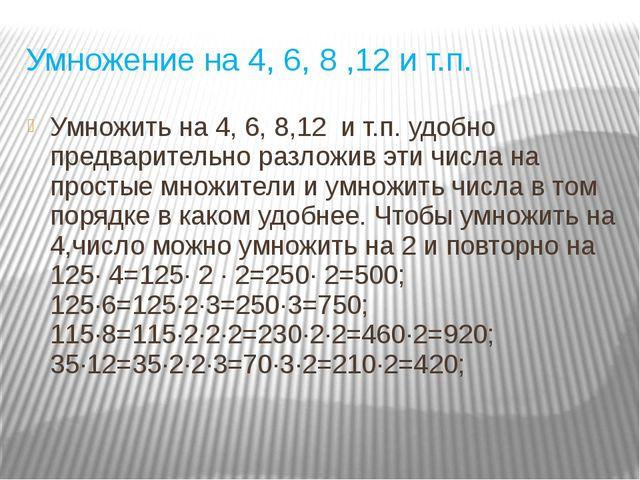 Умножение на 4, 6, 8 ,12 и т.п. Умножить на 4, 6, 8,12 и т.п. удобно предвари...