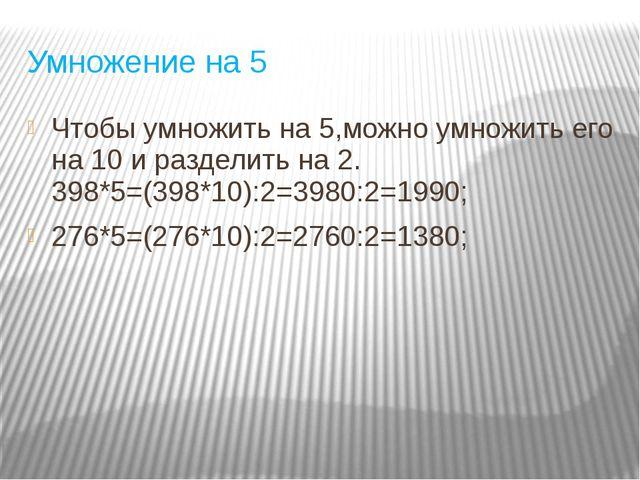 Умножение на 5 Чтобы умножить на 5,можно умножить его на 10 и разделить на 2....