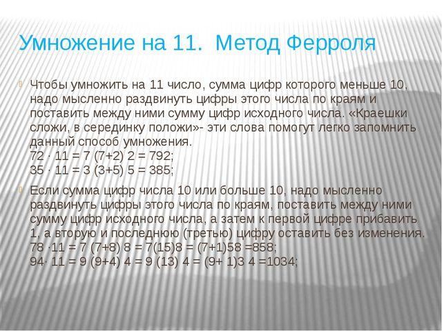 Умножение на 11. Метод Ферроля Чтобы умножить на 11 число, сумма цифр которог...