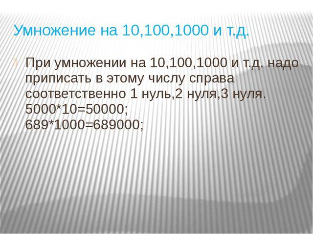 Умножение на 10,100,1000 и т.д. При умножении на 10,100,1000 и т.д. надо прип...