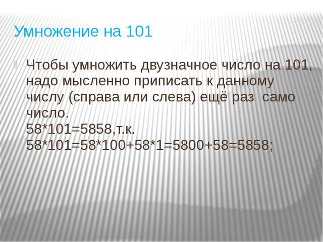 Умножение на 101 Чтобы умножить двузначное число на 101, надо мысленно припис...