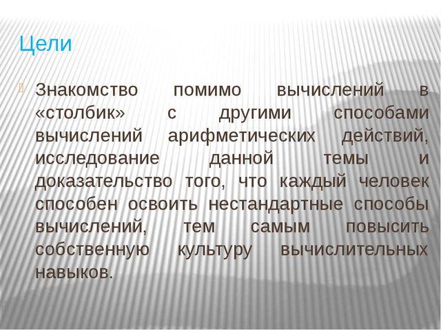 Цели Знакомство помимо вычислений в «столбик» с другими способами вычислений...